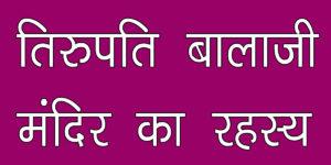 तिरुपति बालाजी मंदिर के यह 10  सच क्या आप जानते हैं?