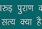 गरुड़ पुराण का सत्य क्या है तथा जानें कब और क्यों इस पाठ को करना सही है और गरुड़ पुराण में जानें कौन सी चीजें आपको सद्गति की ओर ले जाती हैं , garuda purana in hindi.