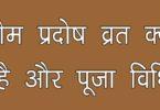 भौम प्रदोष व्रत क्या है, भगवान शिव और हनुमान की पूजा विधि