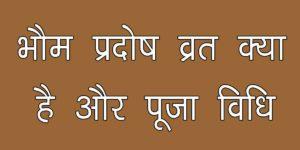 भौम प्रदोष व्रत क्या है, जानें भगवान शिव और हनुमान की पूजा विधि